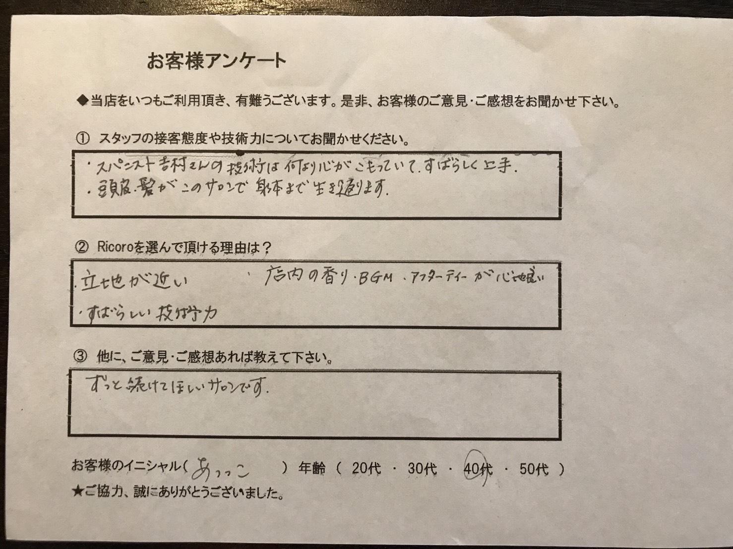 スパニスト吉村さんの技術は何より心がこもっていて、すばらしく上手